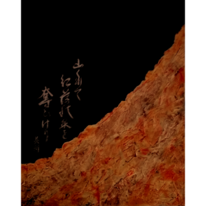 Haiku by Buson - Acrylic - The mountains darken, taking the crimson, from the autumn leaves by Eri Takase