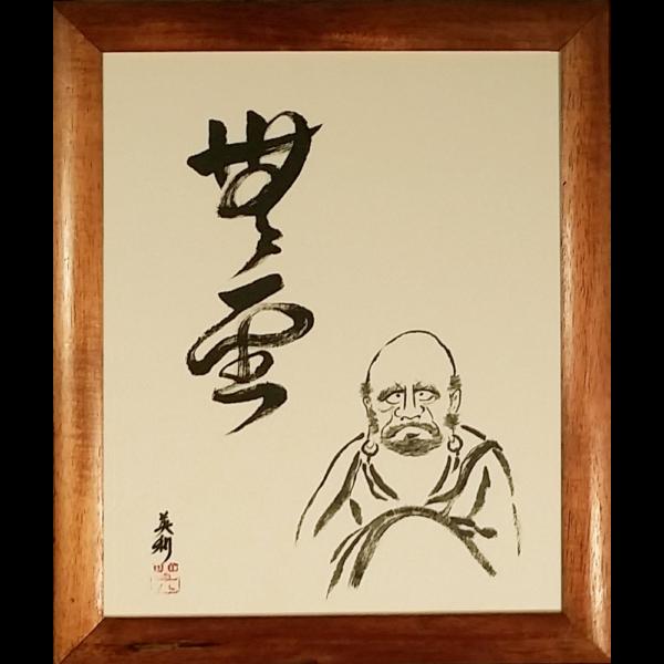 Miyamoto Musashi Inspired Bodhidharma Nothing Sacred by Eri Takase