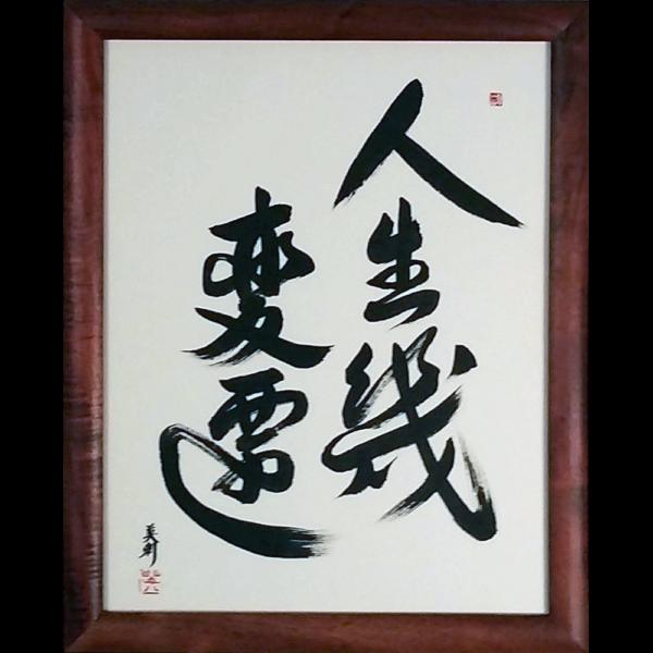 Vicissitudes of Life (jinsei iku hensen) by Master Eri Takase