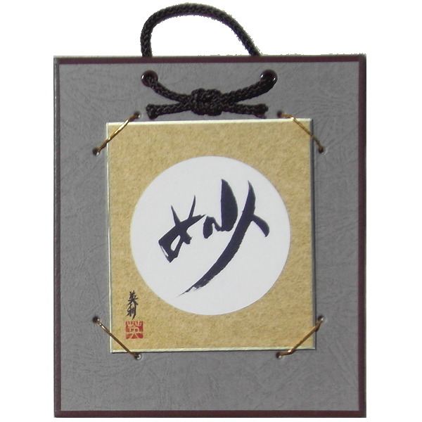 Wonder (myou) Japanese Calligraphy by Eri Takse
